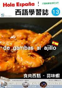 Hola España 西語學習誌 [第13期] [有聲書]:食尚西語 蒜味蝦