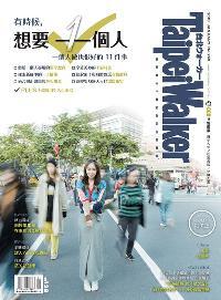 Taipei Walker [第249期]:有時候, 想要一個人