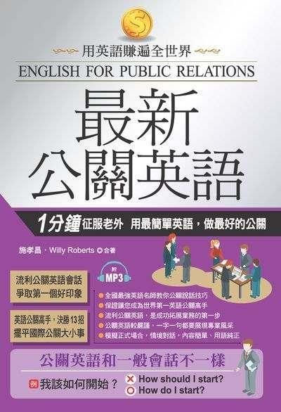 最新公關英語 [有聲書]:用英語賺遍全世界:1分鐘征服老外 用最簡單英語, 做最好的公關
