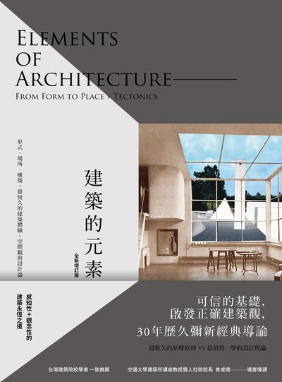 建築的元素:形式.場所.構築, 最恆久的建築體驗、空間觀與設計論