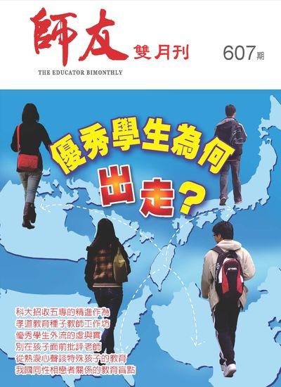 師友雙月刊 [第607期]:優秀學生為何出走?