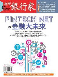 台灣銀行家 [第97期]:FINTECH NET與金融大未來