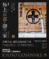極上京都.御三家:古都の究極生活美學之旅