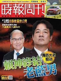時報周刊 2018/01/05 [第2081期]:賴神終結老藍男