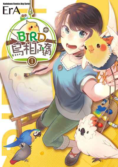 BIRD+鳥相隨. 1