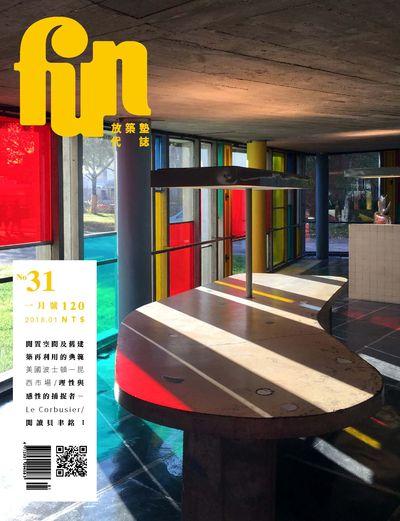 放築塾代誌 [第31期]:閒置空間及舊建築再利用的典範