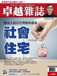 卓越雜誌 [第381期]:解決人民居住問題的起點 社會住宅
