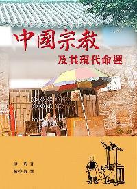 中國宗教及其現代命運