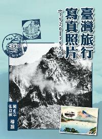 臺灣旅行寫真照片(1920-1930)