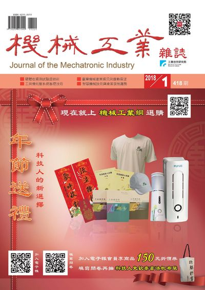 機械工業雜誌 [第418期]:年節送禮 科技人的選擇