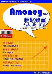 Amoney財經e周刊 2018/01/08 [第266期]:輕鬆致富 大錢小錢一把抓