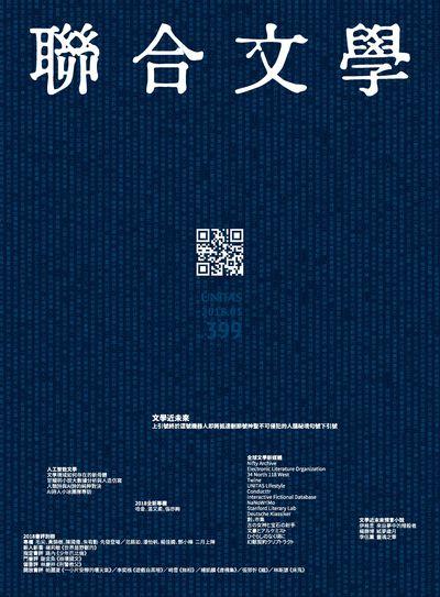聯合文學 [第399期]:文學近未來