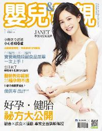 嬰兒與母親 [第495期]:好孕.健胎 祕方大公開