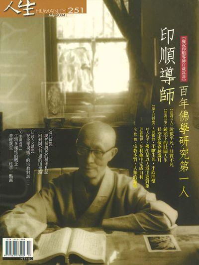 人生 [第251期]:印順導師 百年佛學研究第一人