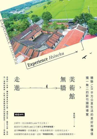 走進無牆美術館:獨一無二的新竹國際導覽, 體驗1,428平方公里生活的美好和價值