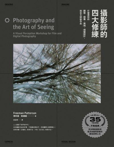 攝影師的四大修練:打破規則的觀察、想像、表現、視覺設計, 拍出大師級作品