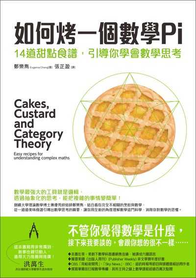如何烤一個數學Pi:14道甜點食譜, 引導你學會數學思考