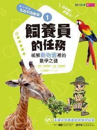 飼養員的任務:破解動物園裡的數學之謎