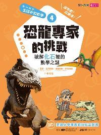 恐龍專家的挑戰:破解化石裡的數學之謎