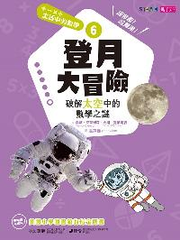 登月大冒險:破解太空中的數學之謎