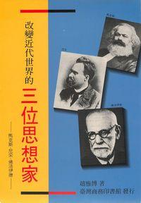 改變近代世界的三位思想家:馬克斯、尼采、佛洛伊德