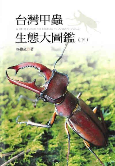 台灣甲蟲生態大圖鑑. 下