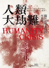 人類大劫難:關於世界末日的再思考