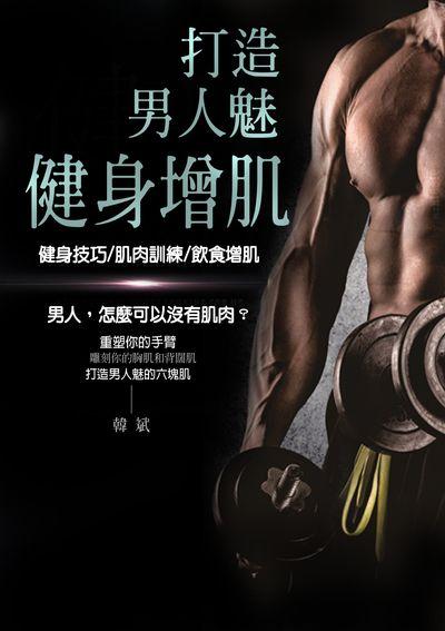 打造男人魅:健身增肌