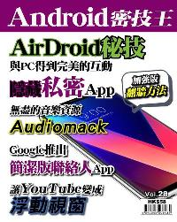 Android 密技王 [第28期]:AirDroid秘技