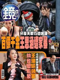 鏡週刊 2018/01/10 [第67期]:百億千金王思涵遭家暴