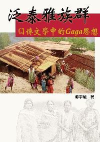 泛泰雅族群口傳文學中的Gaga思想