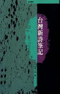 台灣新詩筆記