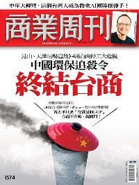 商業周刊 2018/01/15 [第1574期]:中國環保追殺令終結台商