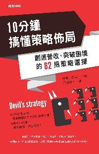 10分鐘搞懂策略佈局:創造營收、突破困境的62招策略選擇