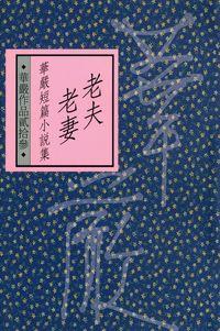 華嚴短篇小說集