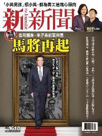 新新聞 2018/01/11 [第1610期]:年底選戰 馬將再起
