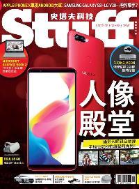 STUFF史塔夫科技 國際中文版