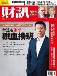 財訊雙週刊 [第546期]:台達電鄭平 鐵血接班