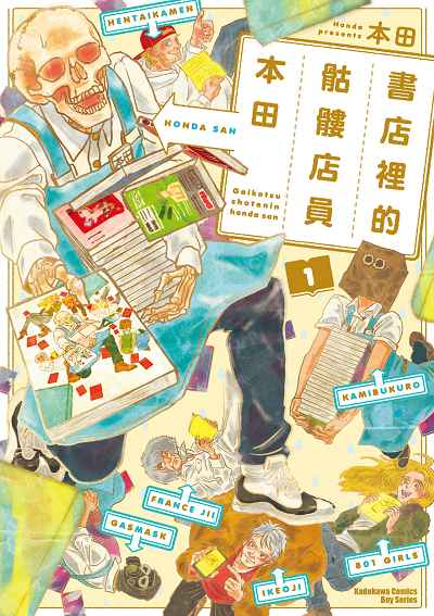 書店裡的骷髏店員本田. 1