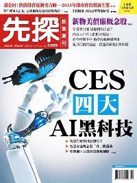 先探投資週刊 2018/01/12 [第1969期]:CES四大AI黑科技