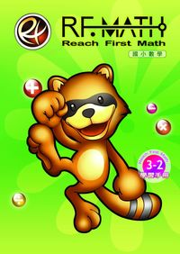 RF數學:第三級 3-2 二位數的加減(一)