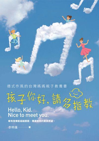 孩子你好,請多指教:德式作風的台灣媽媽親子教養書