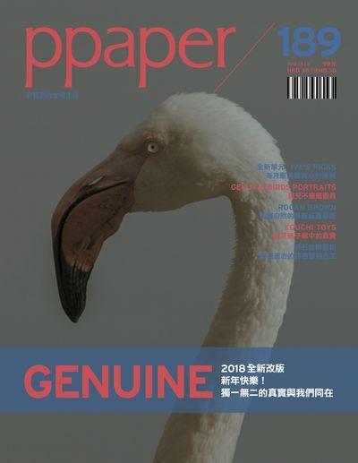 Ppaper [第189期]:GENUINE 2018全新改版