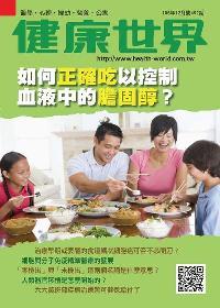 健康世界 [第492期]:如何正確吃以控制血液中的膽固醇?