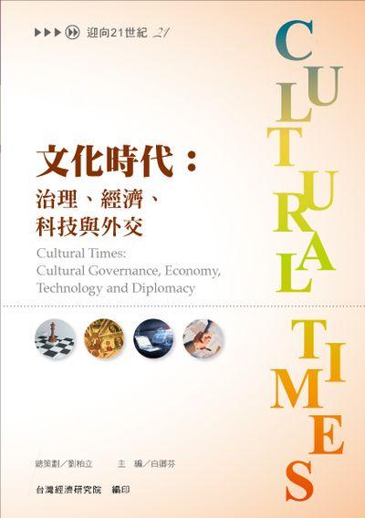 文化時代:治理、經濟、科技與外交
