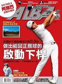 ALBA 阿路巴高爾夫雜誌 [第37期]:做出能回正觸球的啟動下桿