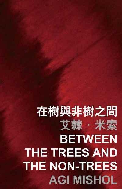 香港國際詩歌之夜. 2015, 在樹與非樹之間, Between the trees and the non-trees