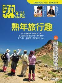 熟年誌 [第70期]:熟年旅行趣