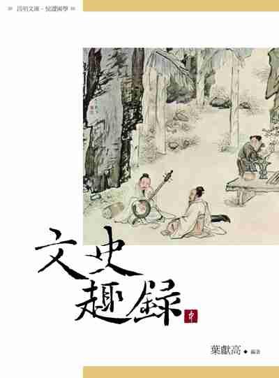 文史趣錄. 中冊