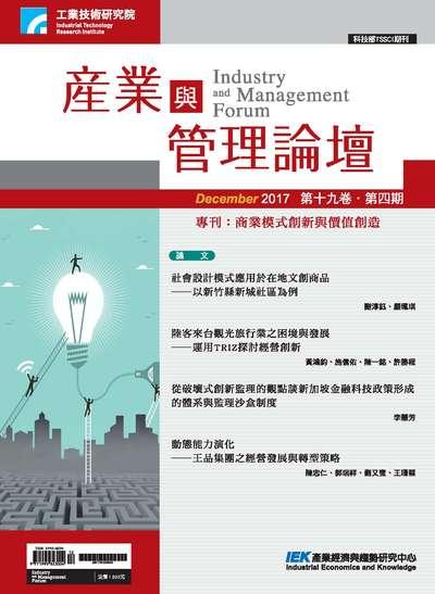 產業與管理論壇 [第19卷第4期]